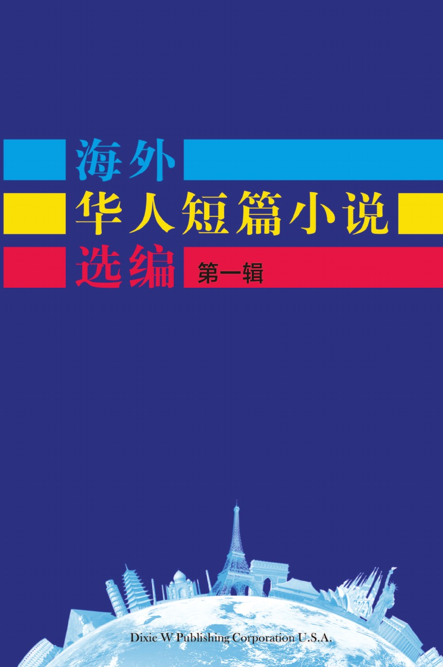 DWPC Short Stories by Oversea Chinese-Volume 1 室内设计sketchup 8从入门到精通(附dvd rom光盘1张)