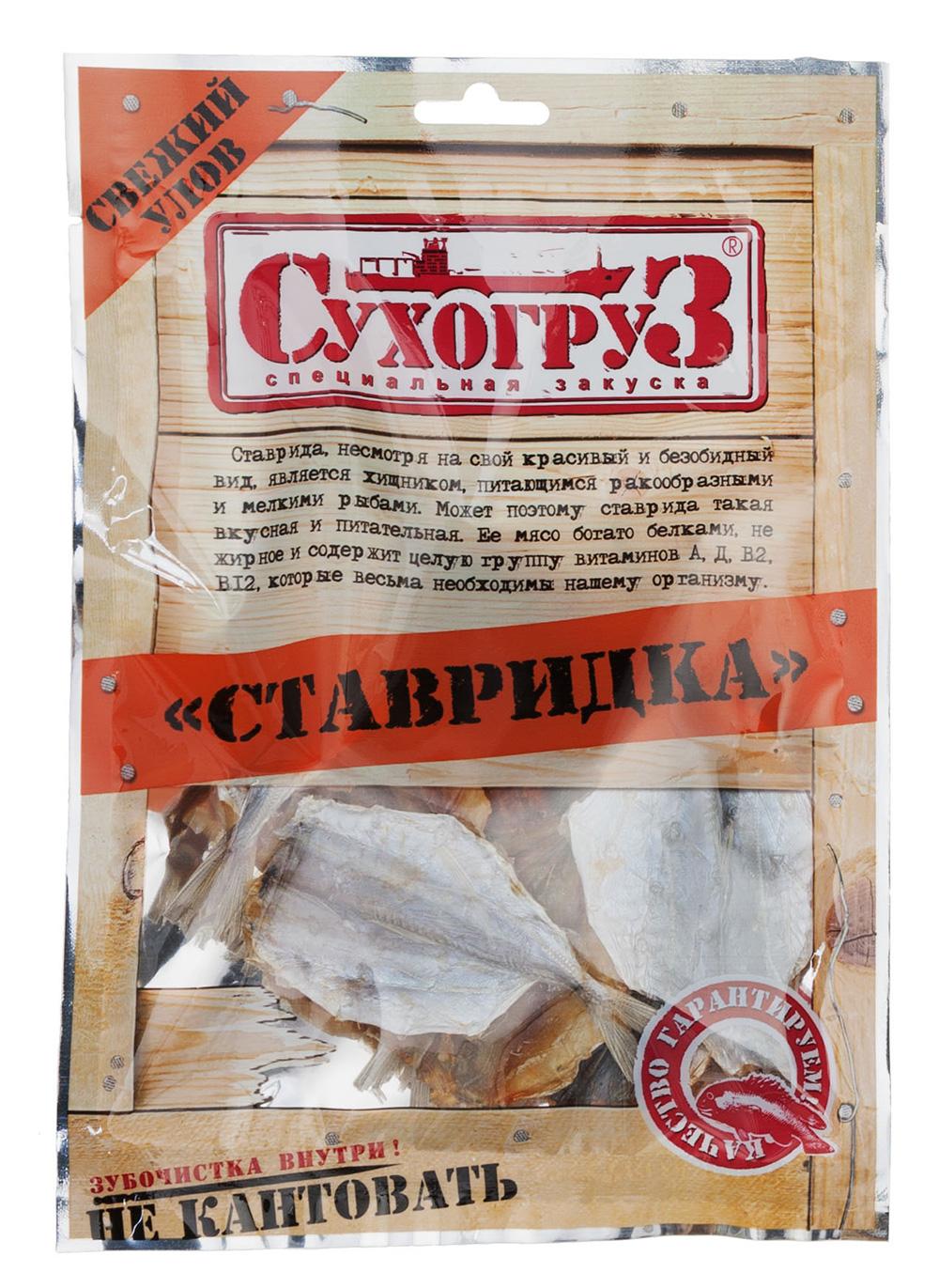 Сушеная рыба Сухогруз Ставридка, 70 г.