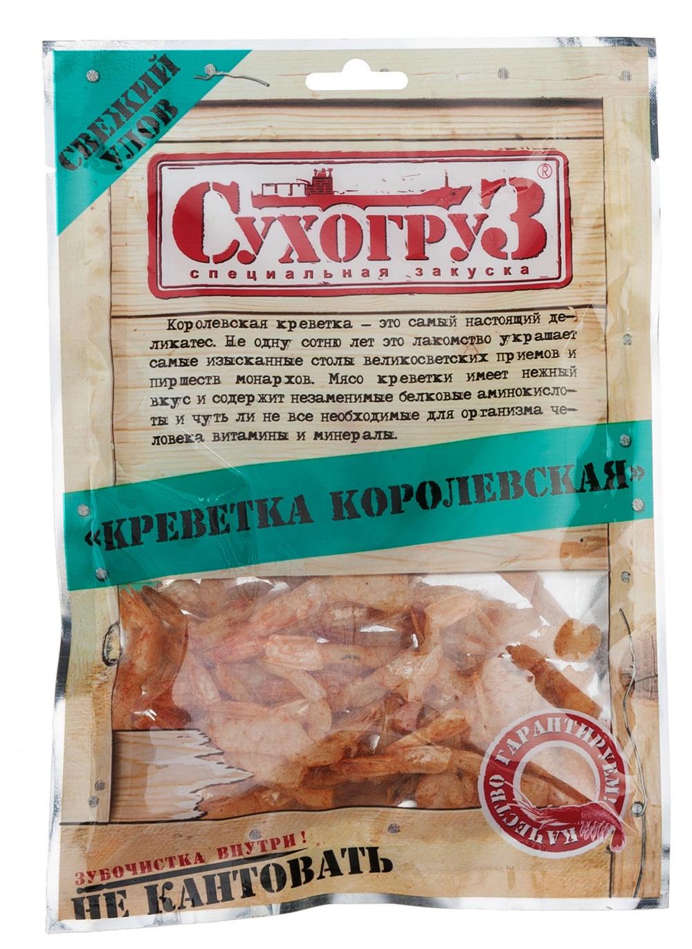 Креветки сушеные Сухогруз Креветка королевская, 70 г.