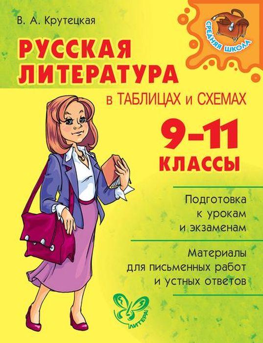 Крутецкая В.А Русская литература в таблицах и схемах 9-11 класс