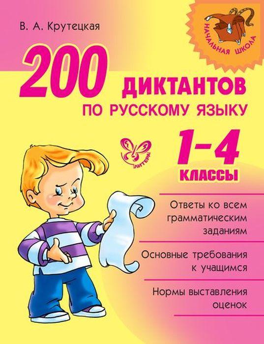 Крутецкая В.А 200 диктантов по русскому языку 1-4 кл