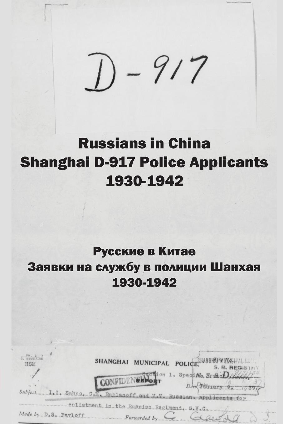 Kirill Chashchin Russians in China. Shanghai D-917 Police Applicants. 1930-1942