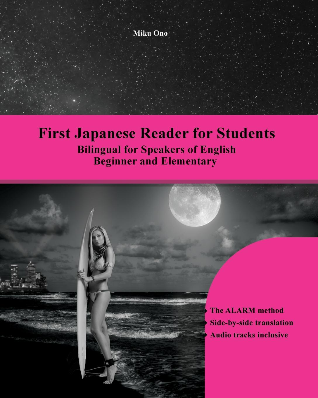Miku Ono First Japanese Reader for Students. Bilingual for Speakers of English Beginner and Elementary sachiko toyozato japanese for beginners learning conversational japanese second edition includes audio disc