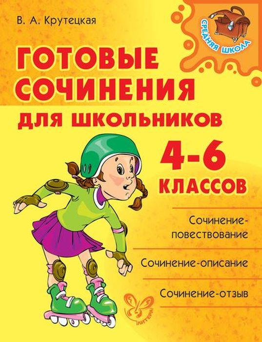 Крутецкая В.А. Готовые сочинения для школьников 4-6 классов цена 2017