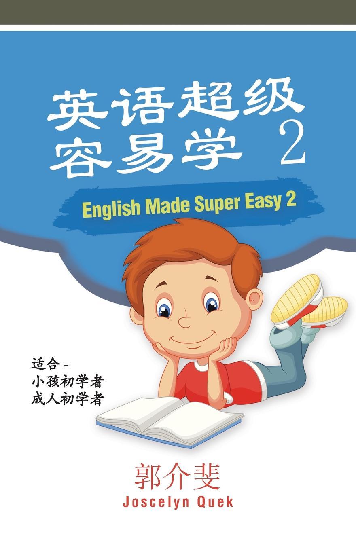 Joscelyn Quek English Made Super Easy 2 lange franz j a german grammar for beginners