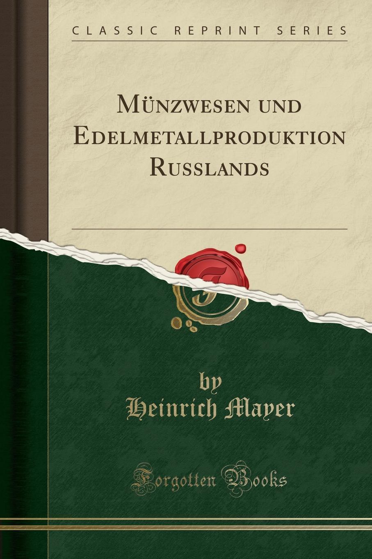 Munzwesen und Edelmetallproduktion Russlands (Classic Reprint) Excerpt from MР?nzwesen und Edelmetallproduktion RusslandsDie...