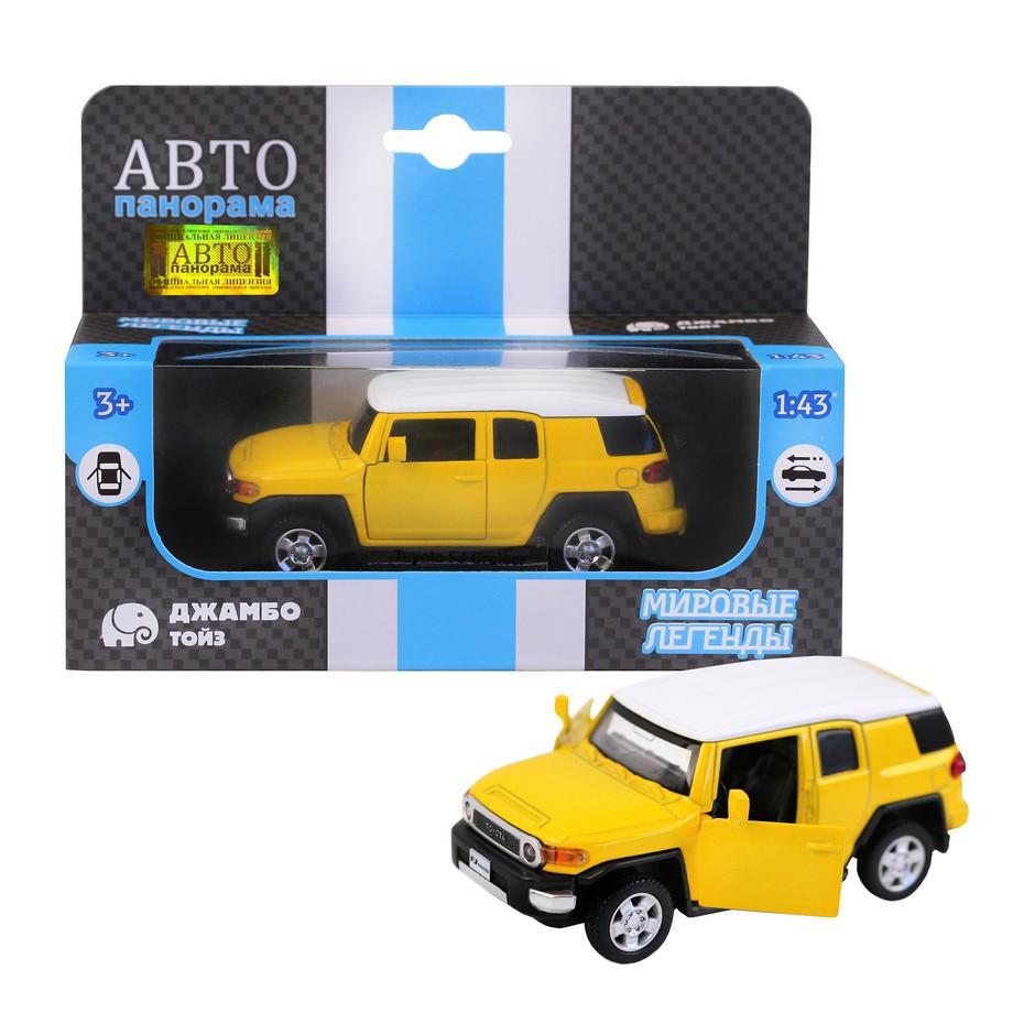 Машинка Автопанорама JB1200134 модель машины автопанорама 1 43 toyota fj cruiser желтый инерционная открываются двери