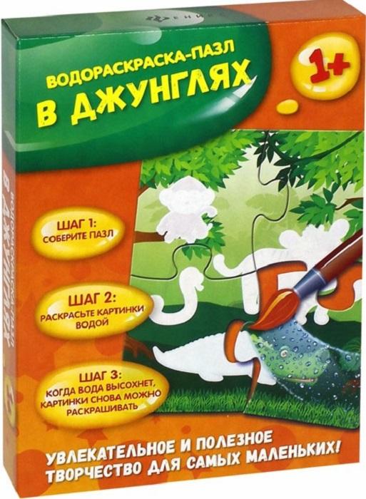 Пазл для малышей Феникс-Премьер В джунглях: водораскраска-пазл