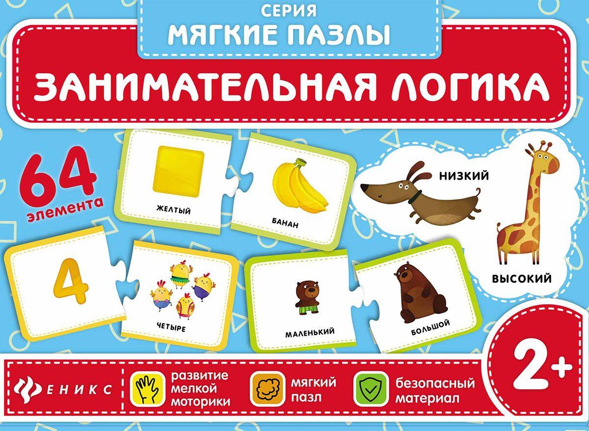 Пазл для малышей Феникс-Премьер Занимательная логика. Развивающая игра-пазл