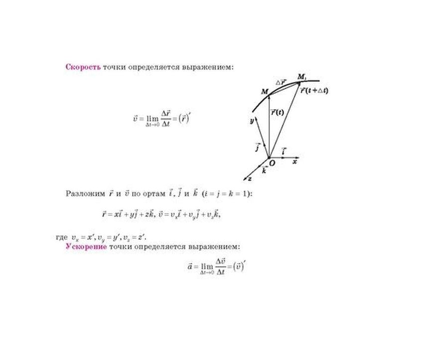 Физика.Механика