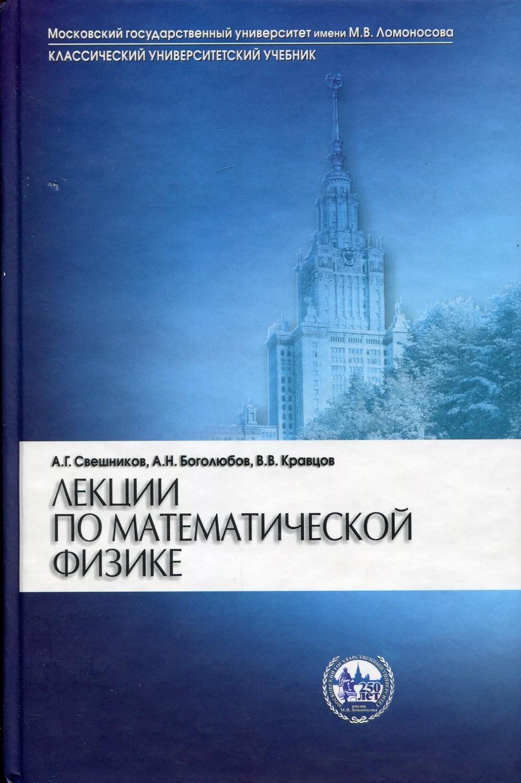 Свешников Алексей Георгиевич. Лекции по математической физике