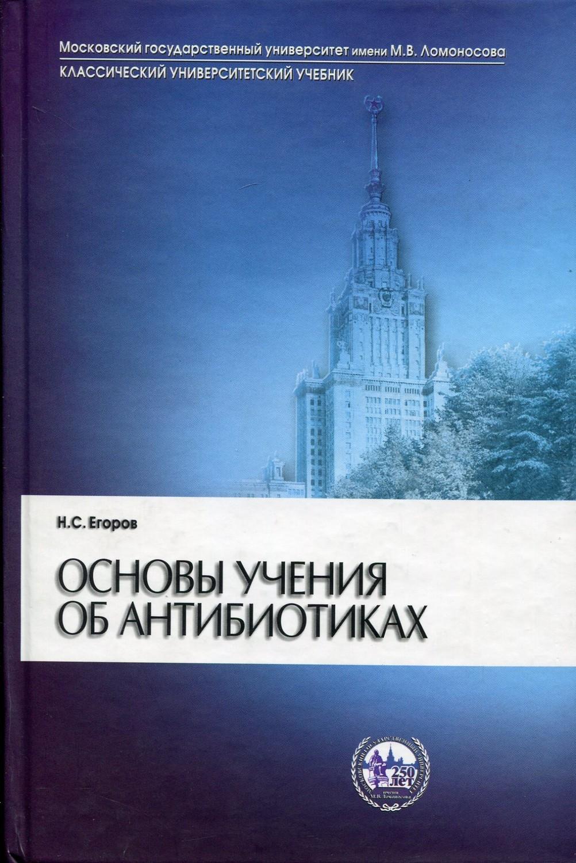 Егоров Николай Сергеевич. Основы учения об антибиотиках