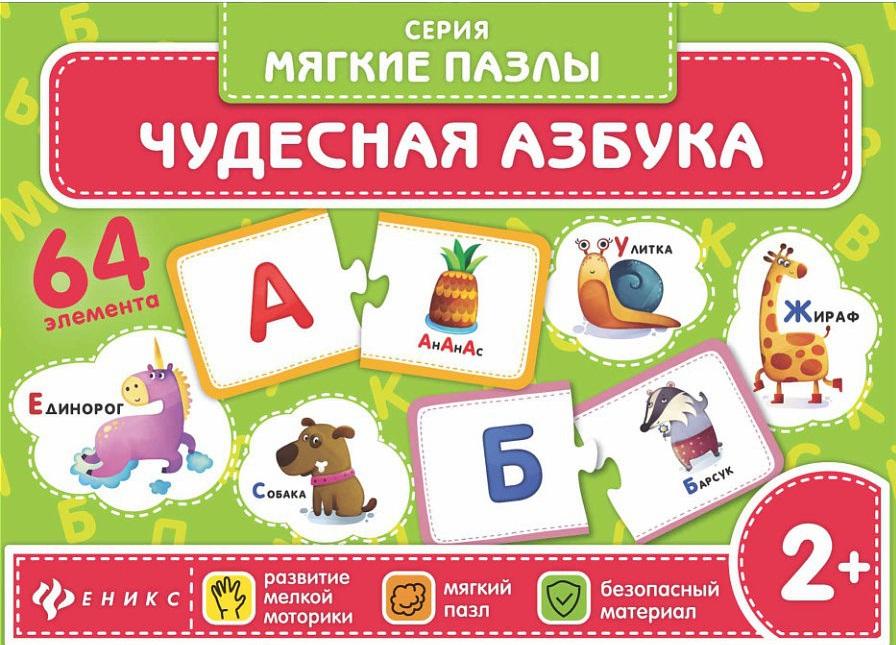 Книга-пазл Феникс-Премьер Чудесная азбука. Развивающая игра-пазл