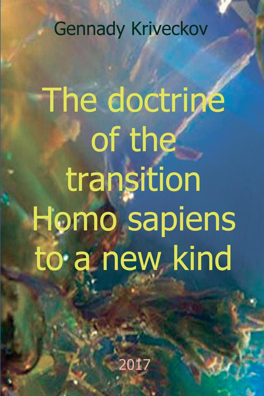 Gennady Kriveckov The doctrine of the transition Homo sapiens to a new kind negotiating the transition
