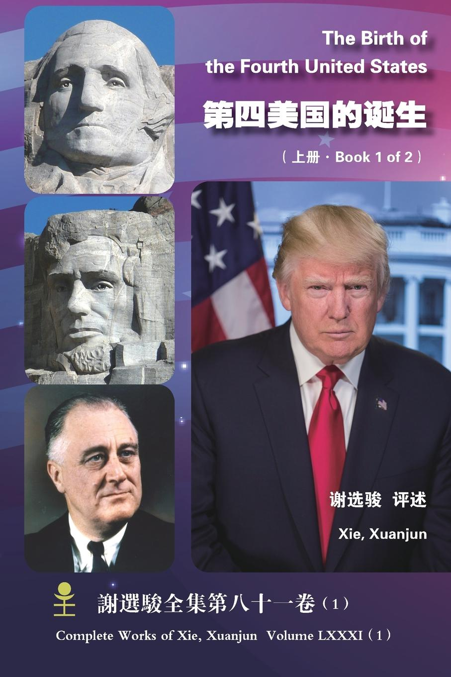 цена Xuanjun Xie The Birth of the Fourth United States(Book 1 of 2) онлайн в 2017 году