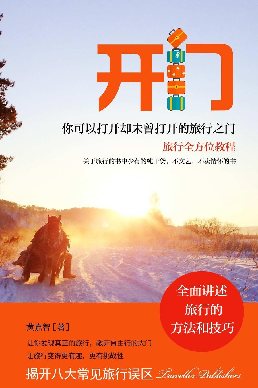 Huang Jiazhi Open the door
