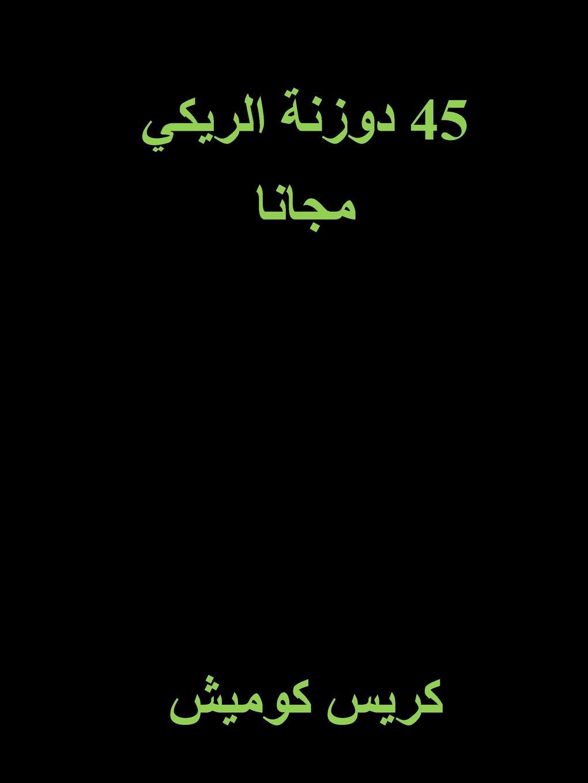 Chris Comish 45 Free Reiki Attunements (Arabic) голон анн и серж анжелика в новом свете