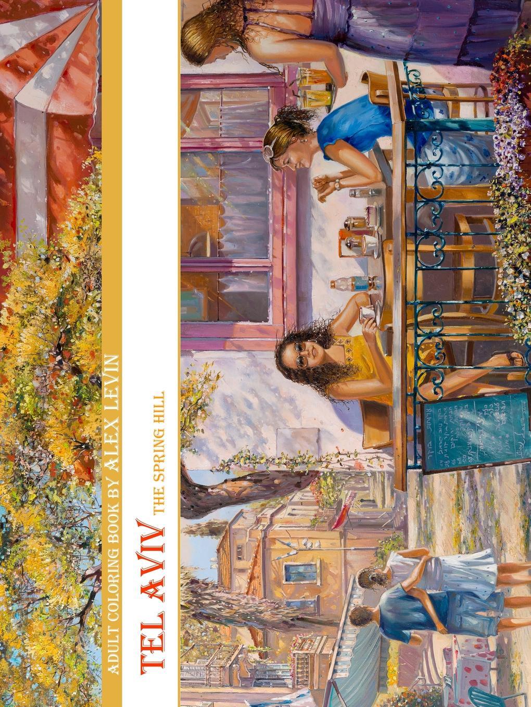 Alex Levin Adult Coloring Book, Tel Aviv by Alex Levin thalstroem мишель клейс toto la momposina sierra sam моника крузе telefon tel aviv makit namito berlin techno