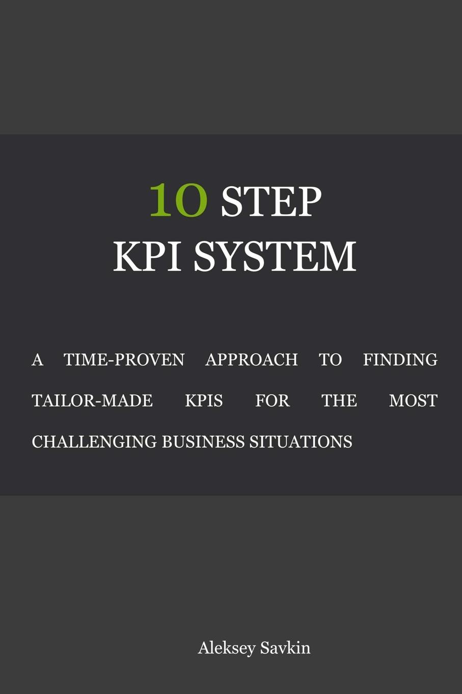 Фото - Aleksey Savkin 10 Step KPI System david parmenter key performance indicators for government and non profit agencies implementing winning kpis