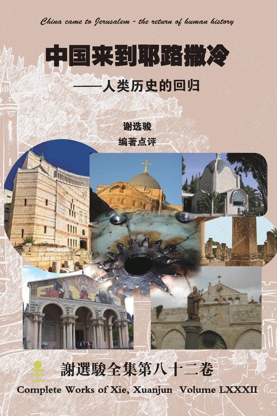 Xuanjun Xie China came to Jerusalem - the return of human history rome and jerusalem