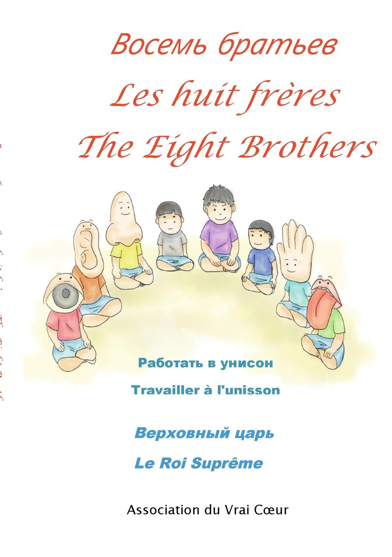 Association du Vrai Cœur Les huit freres-...... .......-The eight brothers maestro xiao association du vrai cœur la lluvia del nectar en el dharma