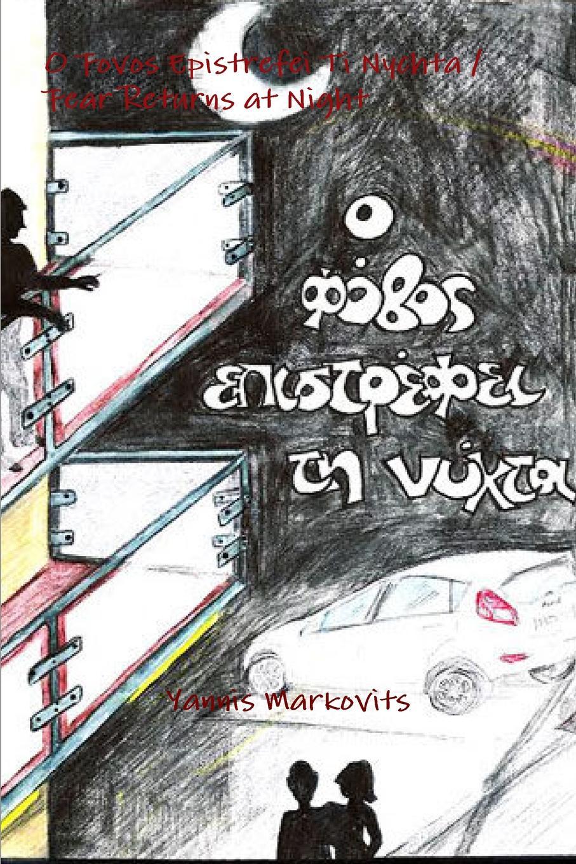 Yannis Markovits O Fovos Epistrefei ti Nychta / Fear Returns at Night e nevin stars of the summer night