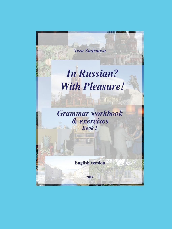Vera Smirnova In Russian. With Pleasure. - Grammar workbook . exercises - Book 1 - EN version enter the world of grammar book 1