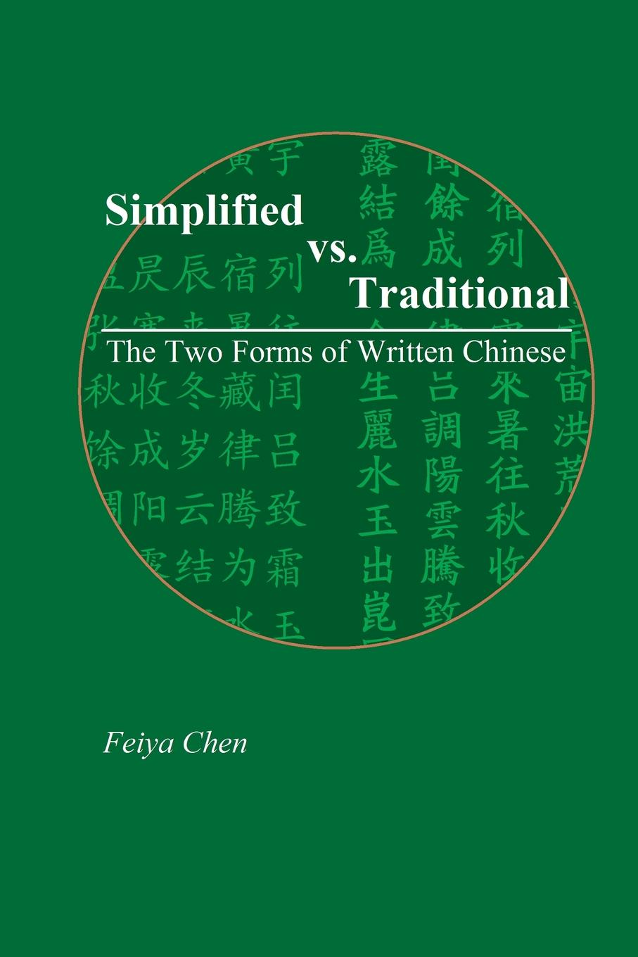 Feiya Chen Simplified vs. Traditional. The Two Forms of Written Chinese elaine marmel word 2010 simplified