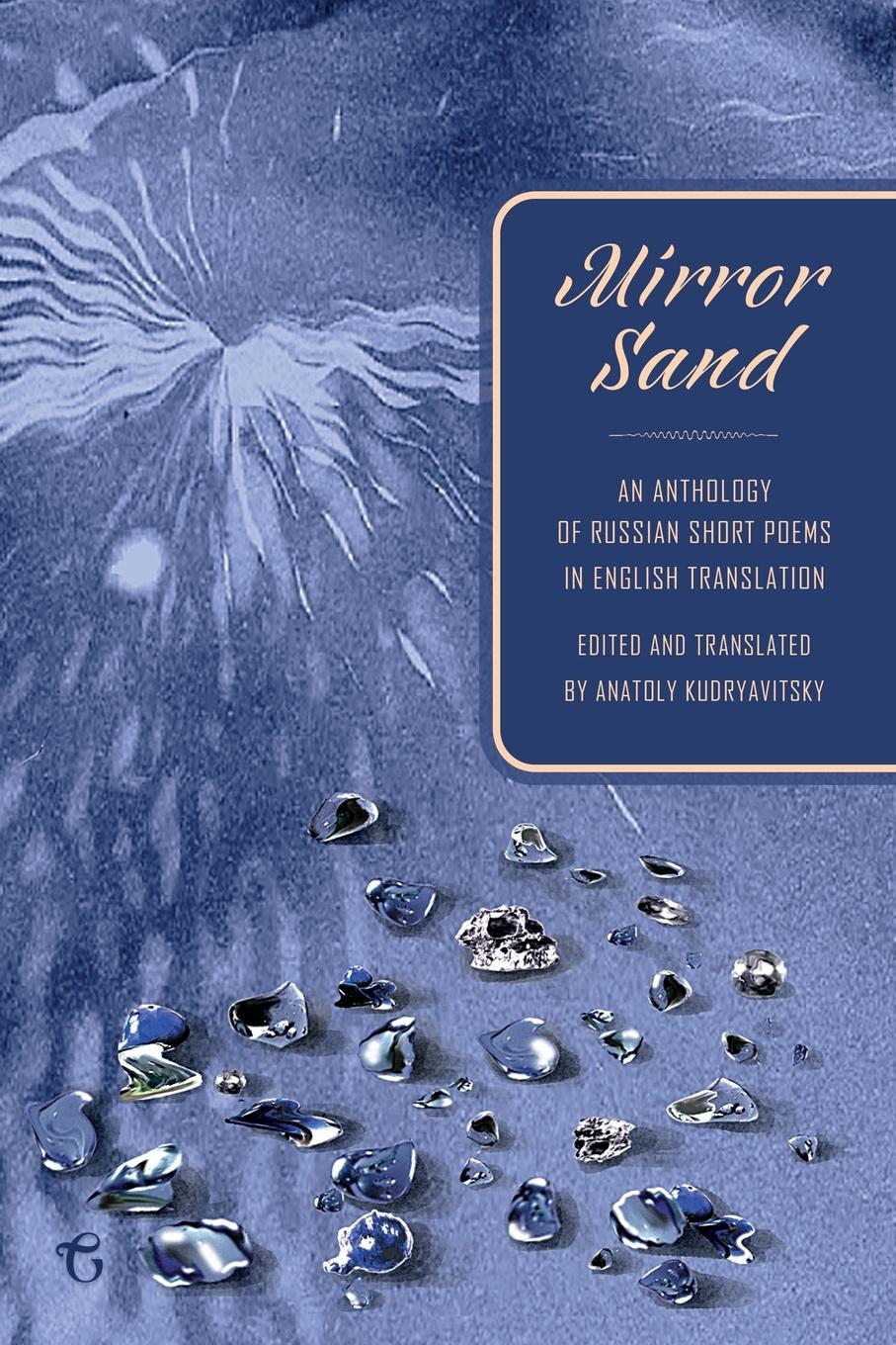Anatoly Kudryavitsky Mirror Sand. An Anthology of Russian Short Poems in English Translation (A Bilingual Edition) цена