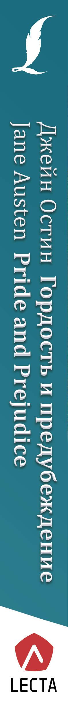 Джейн Остин. Гордость и предубеждение / Pride and Prejudice