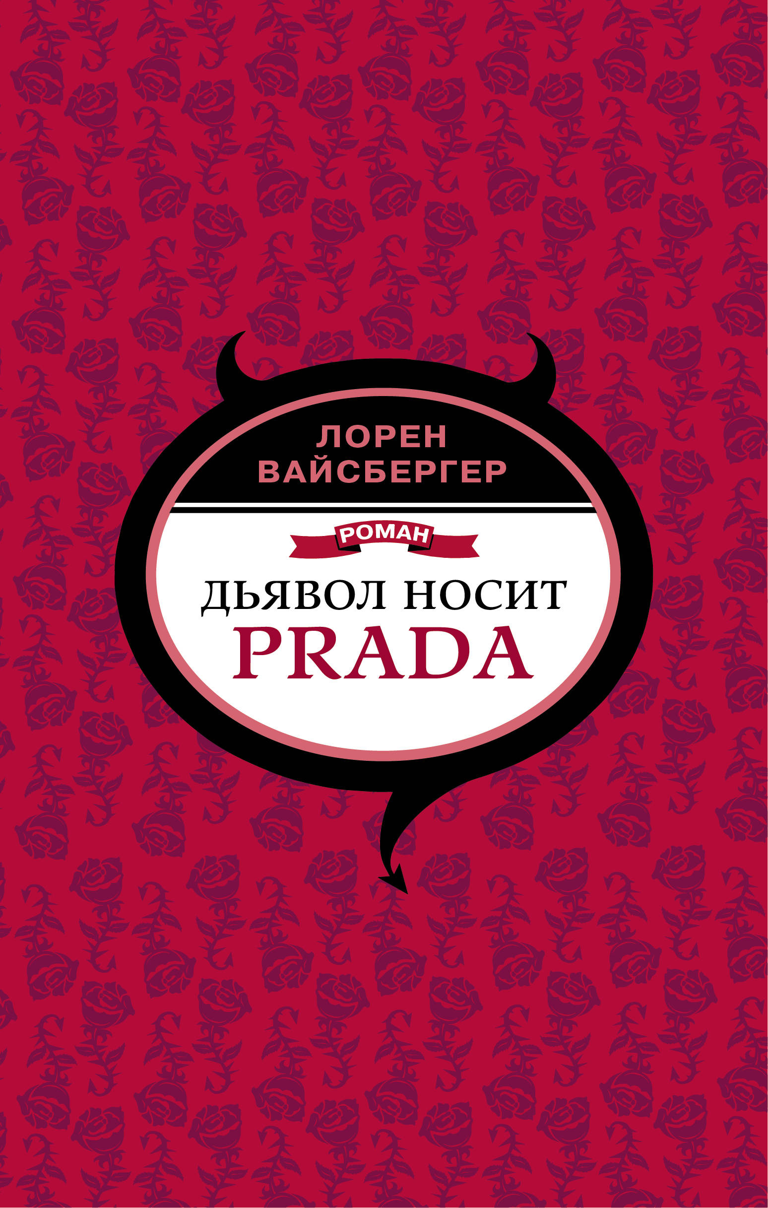 Лорен Вайсбергер Дьявол носит Prada