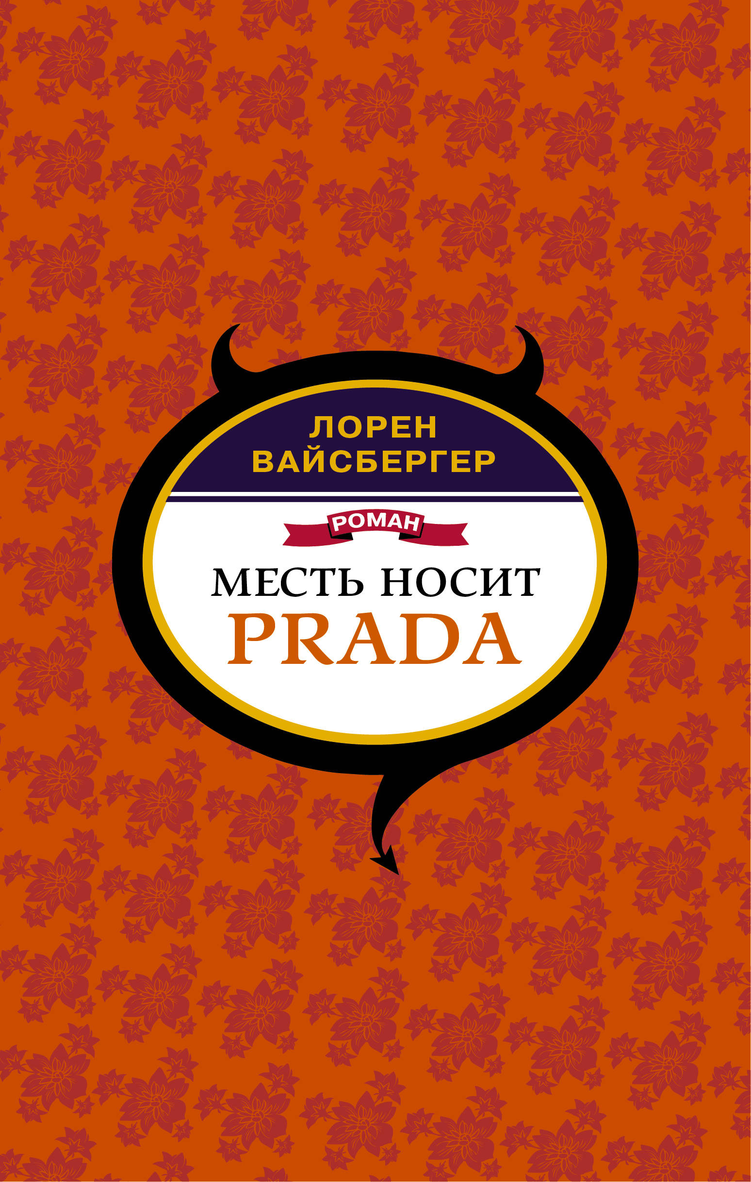 Лорен Вайсбергер Месть носит Prada цены онлайн
