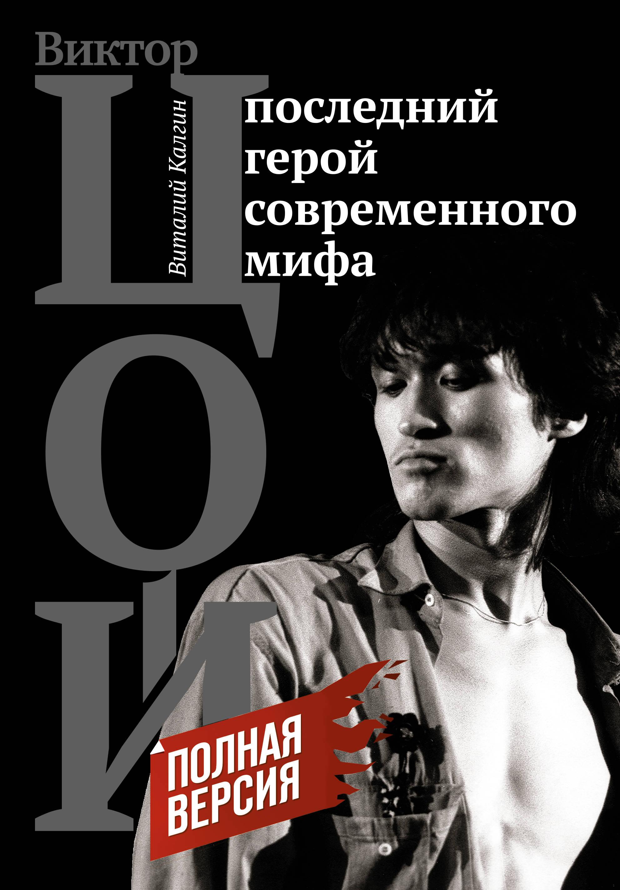 Виталий Калгин Виктор Цой. Последний герой современного мифа. Полная версия