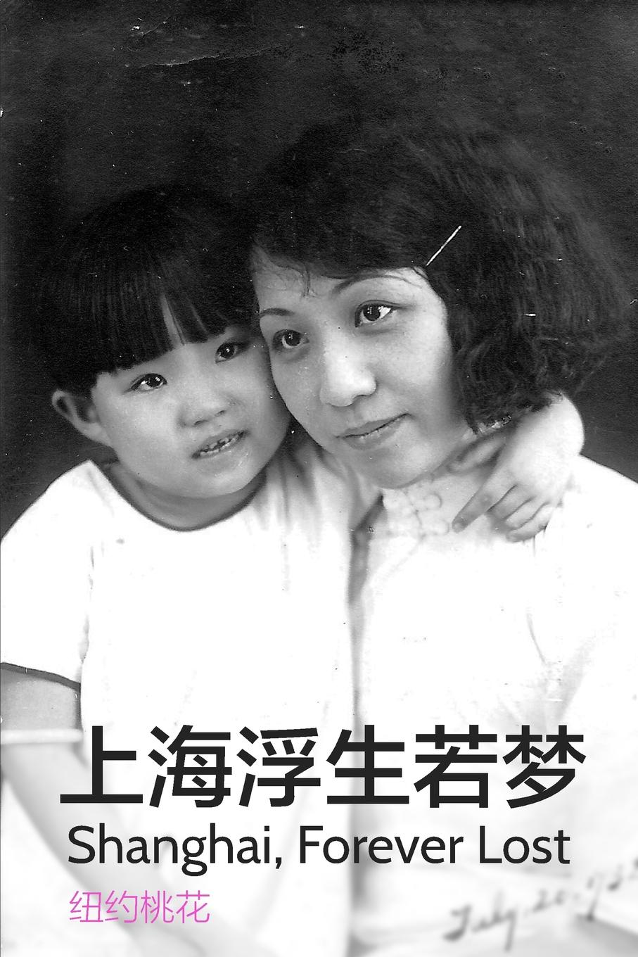Sonia Hu Shanghai Forever Lost. A Biography of My Grandmother and Mother 赚钱更要赚人生