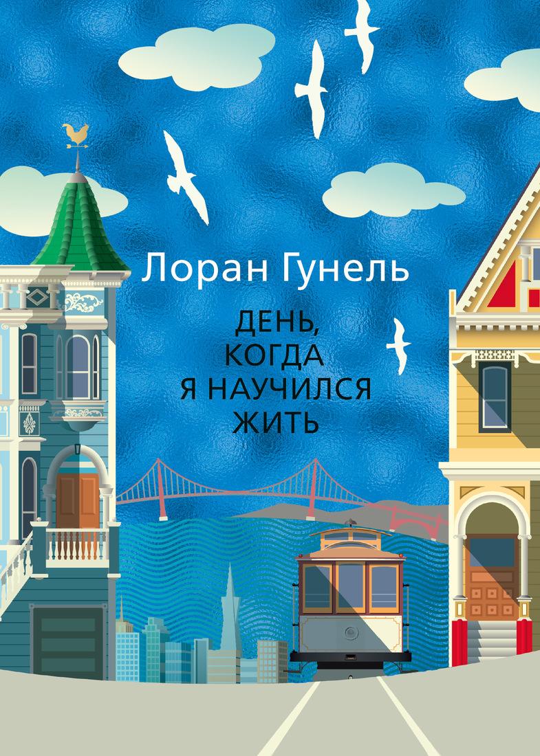 День, когда я научился жить, Гунель Лоран; Егорова Ольга
