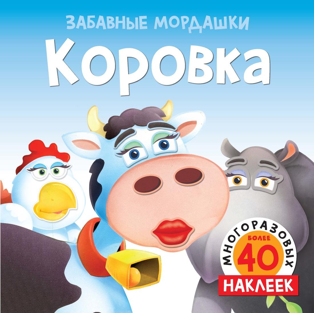 Егорова Екатерина Коровка