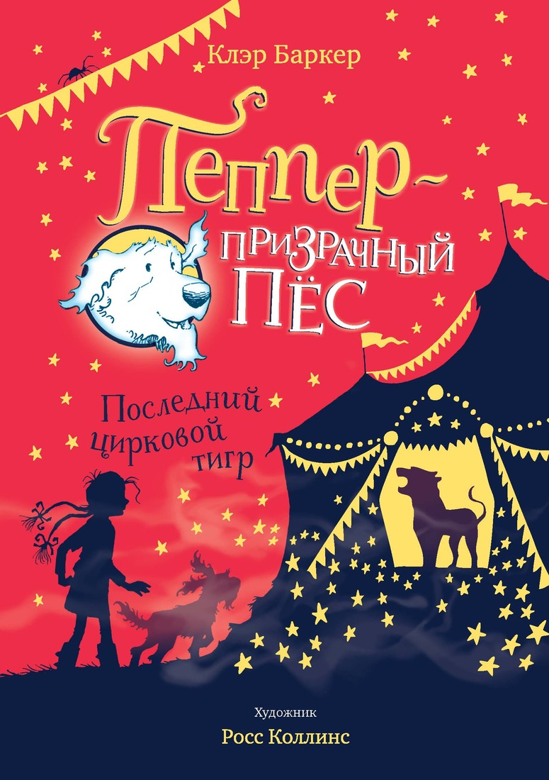 Пеппер - призрачный пёс. Последний цирковой тигр, Баркер Клэр; Глебовская Александра; Коллинз