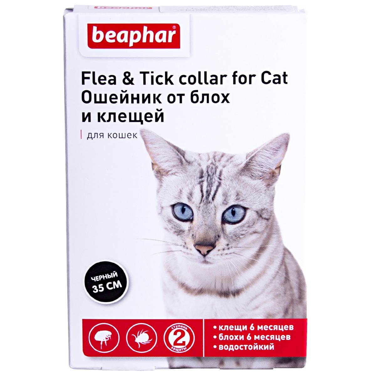 Лечебный ошейник beaphar для кошек, черный