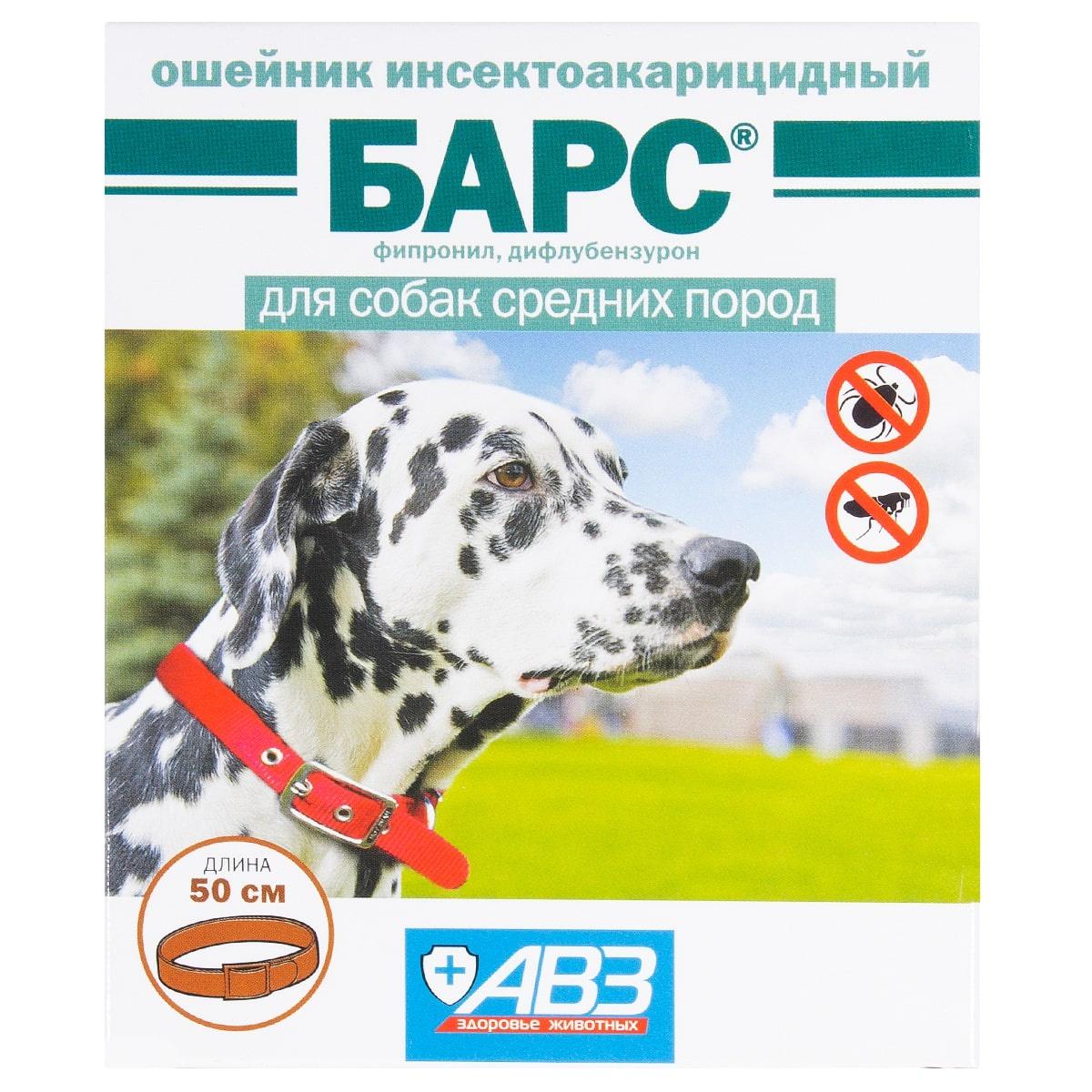 Лечебный ошейник АВЗ Барс БАРС для собак средних пород, коричневый авз барс капли от блох и клещей для собак от 20 до 30кг 1 доза 4 2мл