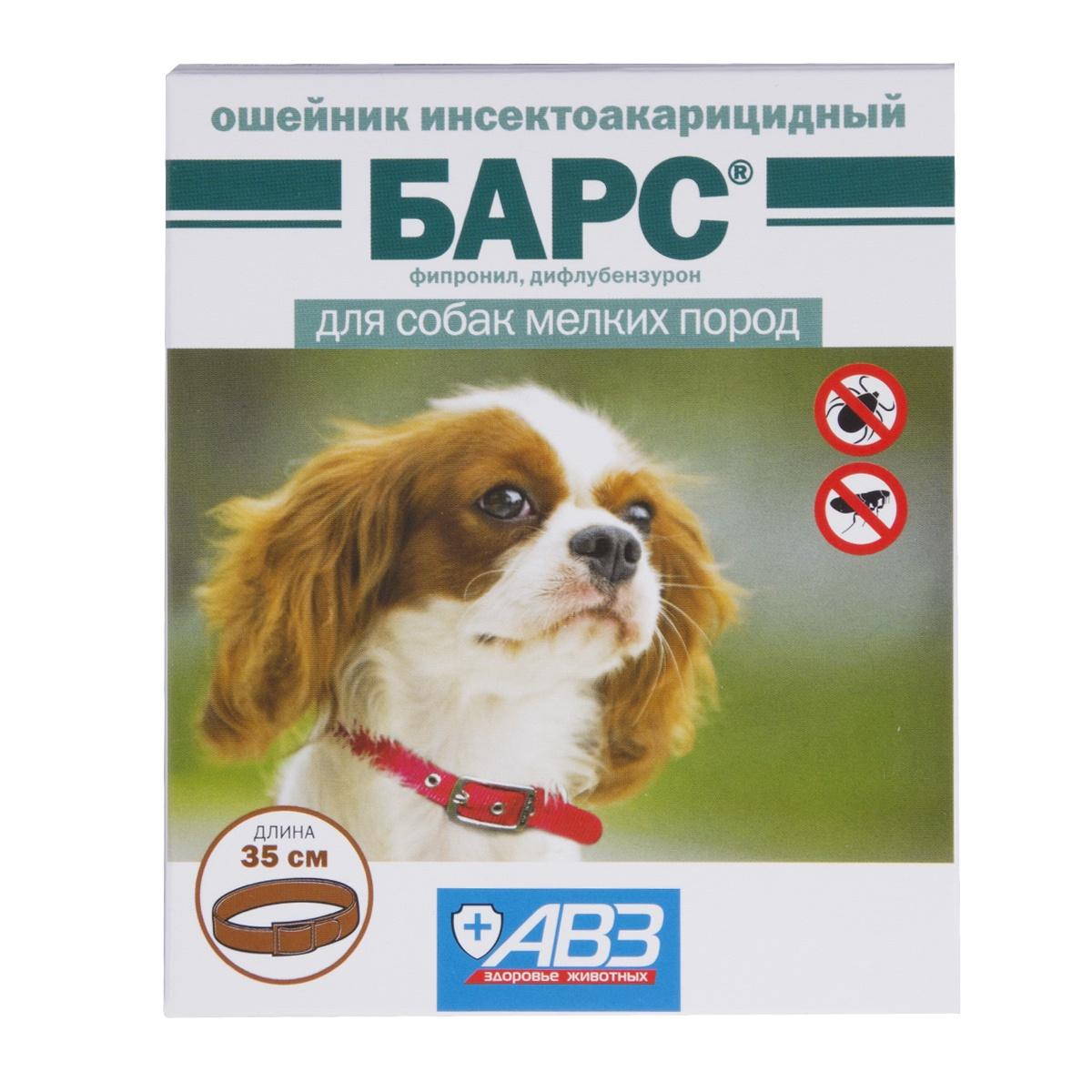 Лечебный ошейник АВЗ Барс БАРС для собак мелких пород, коричневый авз барс капли от блох и клещей для собак от 20 до 30кг 1 доза 4 2мл