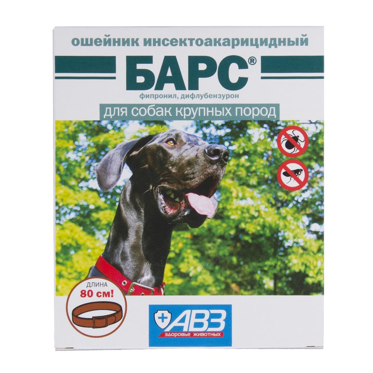 Лечебный ошейник АВЗ Барс БАРС для крупных собак, коричневый авз барс капли от блох и клещей для собак от 20 до 30кг 1 доза 4 2мл