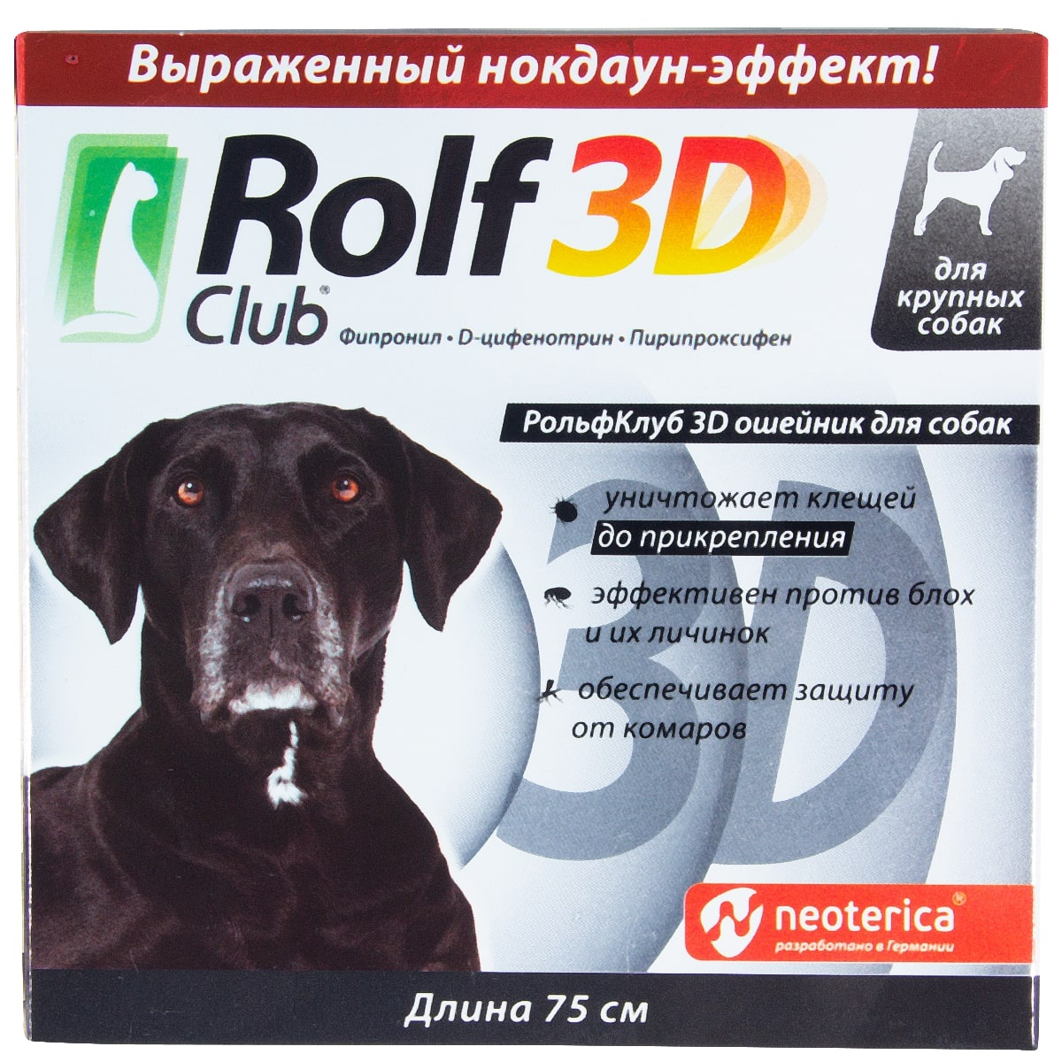 Лечебный ошейник Rolf Club для крупных собак