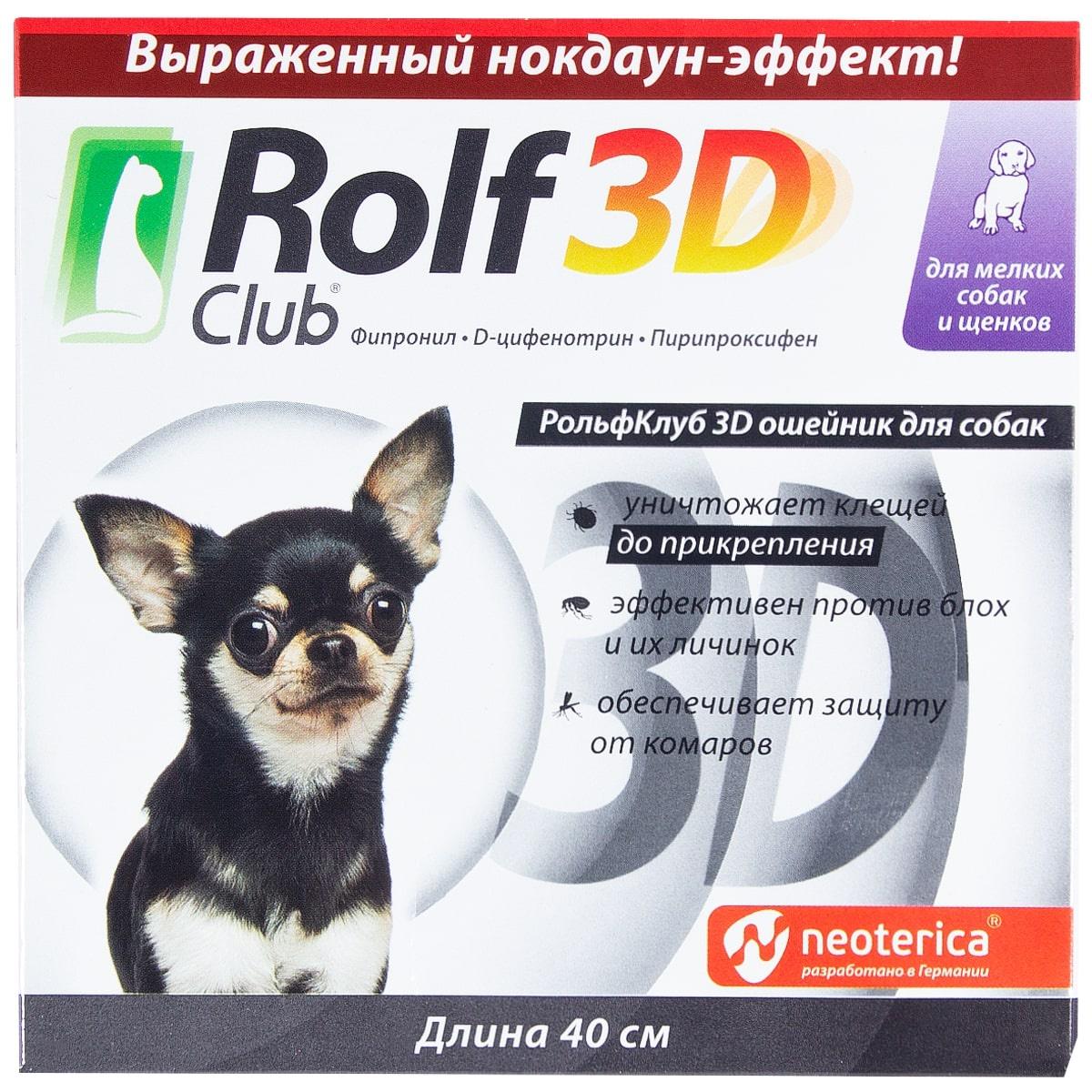 Лечебный ошейник Rolf Club для мелких собак и щенков