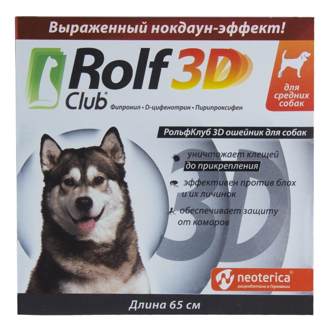 Лечебный ошейник Rolf Club для собак средних размеров