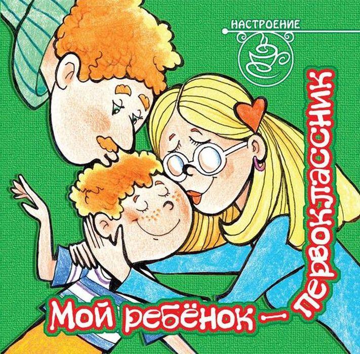 Анциферова О.В. Мой ребёнок - первоклассник анциферова о в мой ребёнок первоклассник