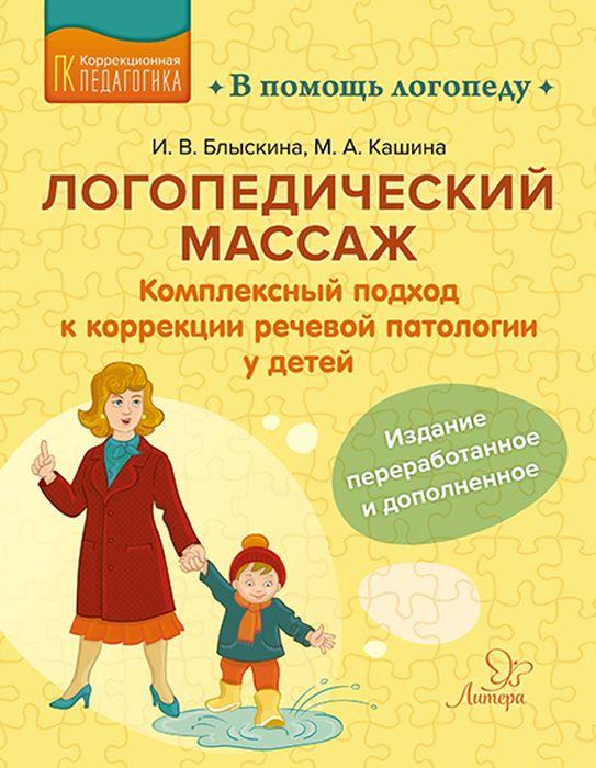 Блыскина И.В Кашина М.А Логопедический массаж: Комплексный подход к коррекции речевой патологии у детей
