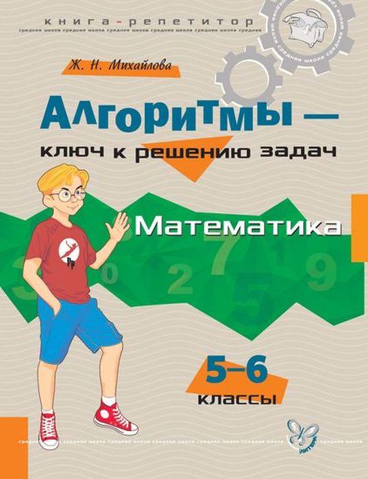 Михайлова Ж.Н Алгоритмы-ключ к решению задач.Математика 5-6 кл