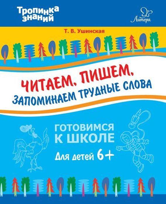 Ушинская Татьяна Владимировна Читаем,пишем,запоминаем трудные слова 6+ т в ушинская читаем пишем запоминаем трудные слова