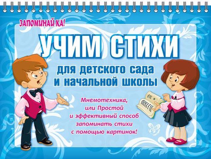 Драгачева Е.В Учим стихи для детского сада и начальной школы росмэн новогодние стихи для детского сада