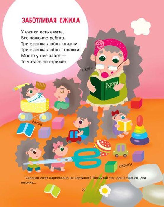 Русский язык для дошкольников: Родственные слова